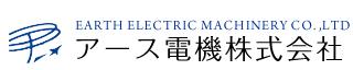 アース電機株式会社
